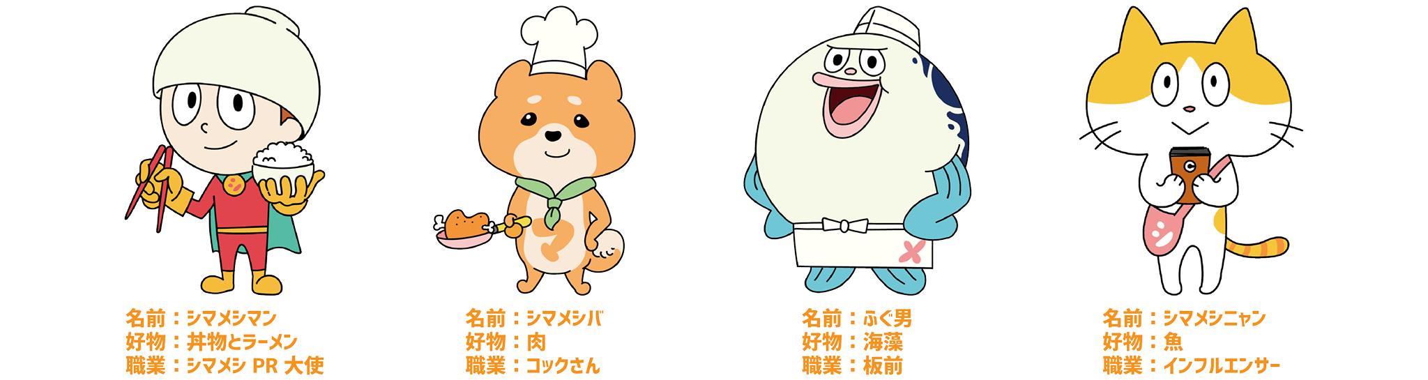 シマメシキャラクターの紹介