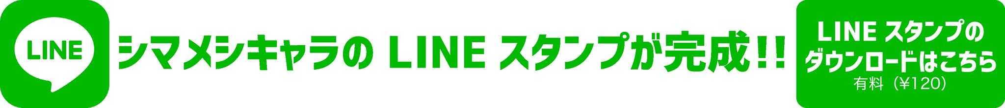 シマメシキャラのLINEスタンプが完成‼ LINEスタンプのダウンロードはこちら 有料(120円)